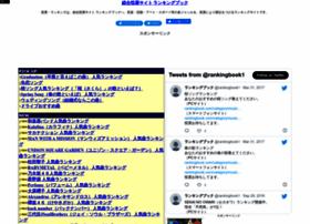 rankingbook.com