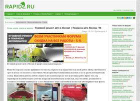 rapid2.ru