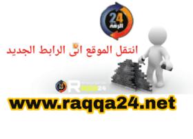 raqqa24.ga2h.com