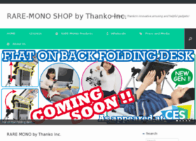 raremonoshop.jp