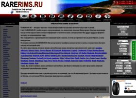 rarerims.ru