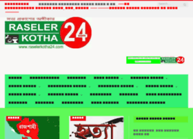 raselerkotha24.com