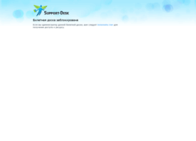 rash.support-desk.ru