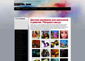 raskras-sam.ru