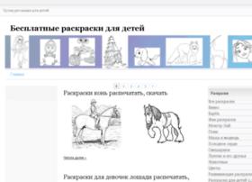 raskraski.lesyadraw.ru