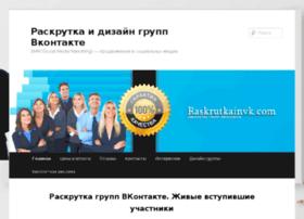 raskrutkainvk.com