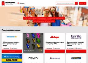 rasprodaga.ru