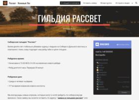rassvetguild.ru