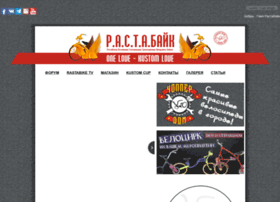 rastabike.com