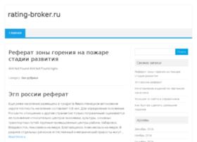 rating-broker.ru