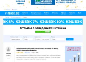 rating.vitebsk.biz