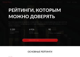 ratingruneta.ru