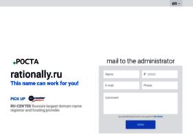 rationally.ru