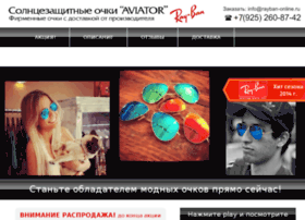 rayban-online.ru