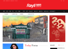 rayli.com.cn