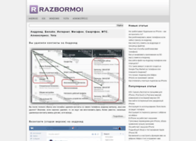 razbormob.ru