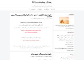 razmande-janbaz.blogfa.com