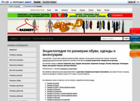 razmery.zakaztovarov.net
