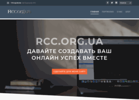 rcc.org.ua