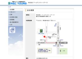rctours.co.jp