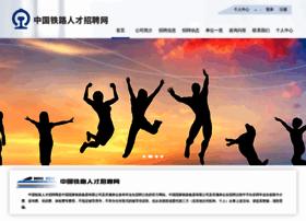 rczp.china-railway.com.cn