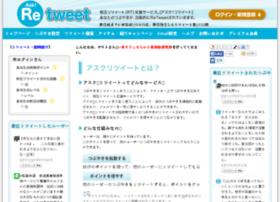 re-tweet.net