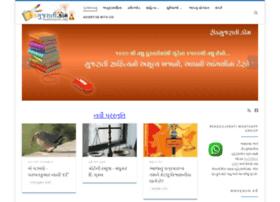 readgujarati.com