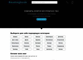 readingbook.ru
