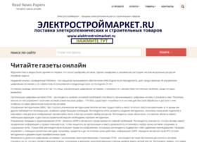 readnewspapers.ru