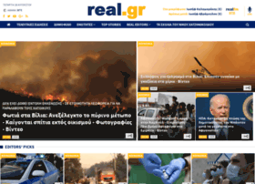 realnews.gr