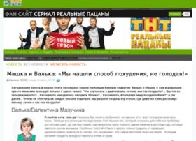 realnye-pacany.slimstarsblog.info