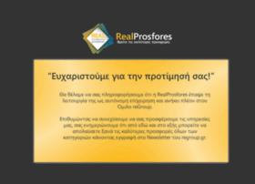 realprosfores.gr