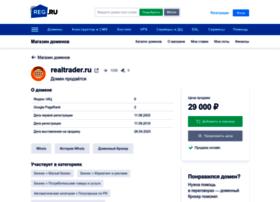 realtrader.ru