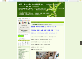 rebel.naganoblog.jp