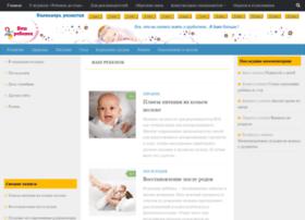 rebenokdogoda.ru