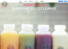 reboot-yourself.sunshinejuice.jp