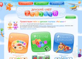 rebziki.ru