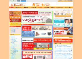 recall-plus.jp
