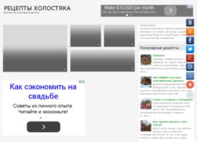 recepti-holostyaka.ru