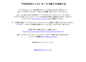 recipe.foodiestv.jp