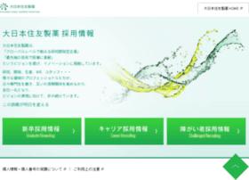 recruit.ds-pharma.co.jp