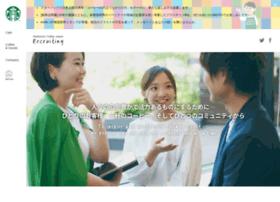 recruit.starbucks.co.jp