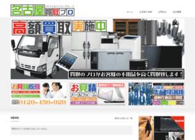 recyclepro-aichi.jp
