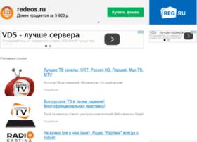 redeos.ru