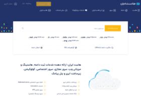 redesign.hostiran.net