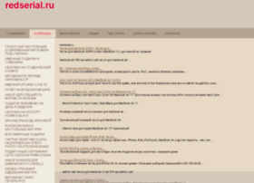 redserial.ru