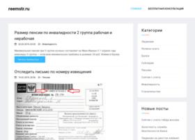reemstr.ru