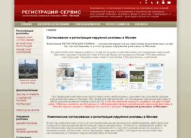 reg-service.ru
