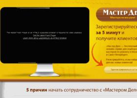 reg.masterdel.ru