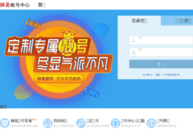 reg.youdao.com